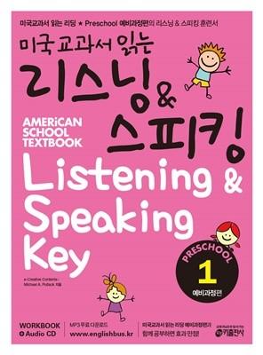 미국교과서 읽는 리스닝 & 스피킹 Preschool 1