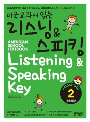 미국교과서 읽는 리스닝 & 스피킹 Preschool 2