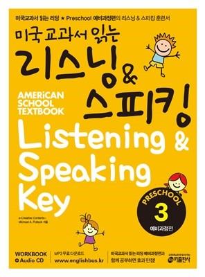 미국교과서 읽는 리스닝 & 스피킹 Preschool 3