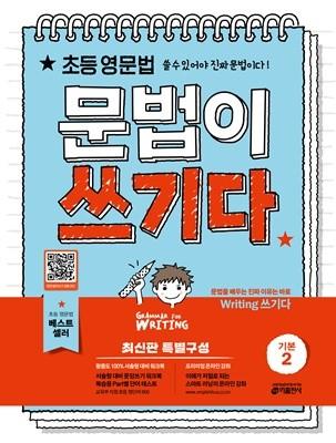 초등영문법 문법이 쓰기다 기본2