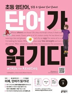 초등 영단어 단어가 읽기다 Level 3