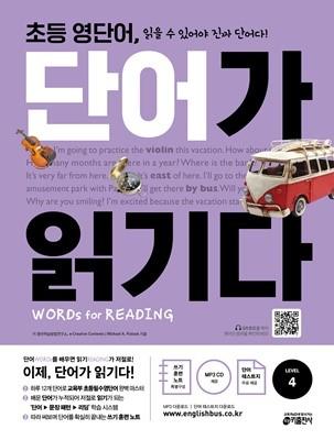 초등 영단어 단어가 읽기다 Level 4