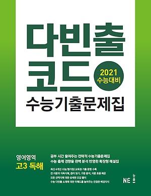 다빈출코드 수능기출문제집 영어영역 고3 독해 (2020년) 2021 수능대비
