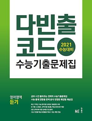 다빈출코드 수능기출문제집 영어영역 듣기 (2020년) 2021 수능대비