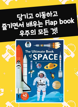 The Ultimate Book of Space (Flap book) (Hardcover)