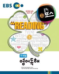EBS 영어특화 중학e 포스 주제별 영어독해
