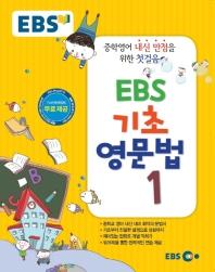 EBS 기초영문법 1