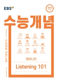 EBS 강의노트 수능개념 고등 영어 레이나의 Listening 101(2021 수능대비)