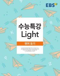 EBS 수능특강 Light 고등 영어 듣기(2020)