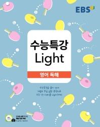 EBS 수능특강 Light 고등 영어 독해(2020)