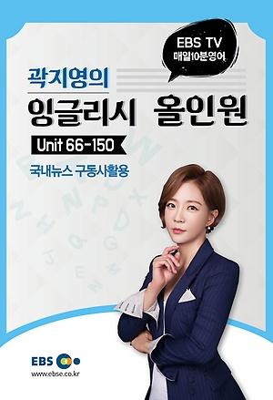 매일10분영어 곽지영의 잉글리시 올인원 2 : Unit 66-150 국내뉴스 구동사활용