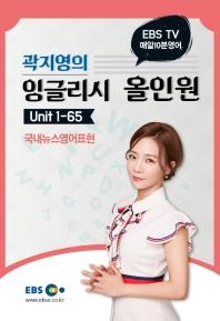 EBS TV 매일 10분 영어 곽지영의 잉글리시 올인원. 1: Unit 1-65  국내뉴스영어표현