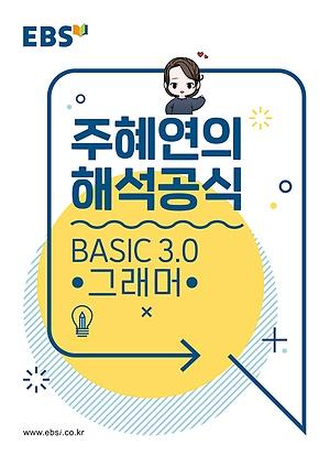 EBSi 강의노트 기본개념 주혜연의 해석공식 BASIC 3.0 그래머 (2020)