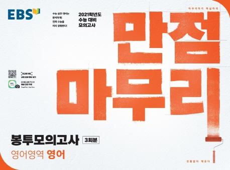 EBS 수능 만점마무리 봉투모의고사 영어영역 영어 (2020년) (2021학년도 수능 대비 모의고사)