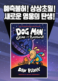 Dog Man #9:Grime and Punishment: From the Creator of Captain Underpants (H)