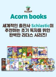 [행사]Acorn Series 에이콘 시리즈 13종 (B+CD) 세트
