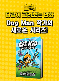 Cat Kid Comic Club : From the Creator of Dog Man (Hardcover)