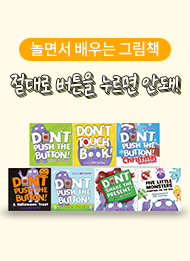 Don't Push the Button 7종 Set (Board book)