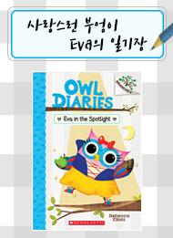 Owl Diaries #13:Eva in the Spotlight