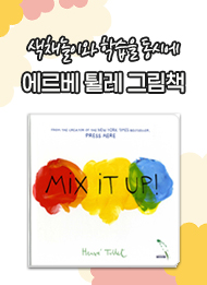 Mix It Up! (Hardcover)