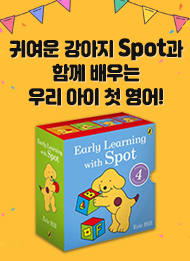 Spot 첫 영어 시리즈 Early Learning with Spot 4종 세트 (4 Board Book, 영국판)
