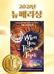 Newbery 수상작 When You Trap a Tiger (리딩레벨 4.0↑)