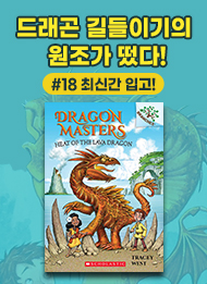 Dragon Masters #18:Heat of the Lava Dragon (A Branches Book)