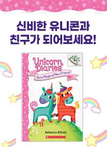 Unicorn Diaries #1: Bo's Magical New Friend (A Branches Book)