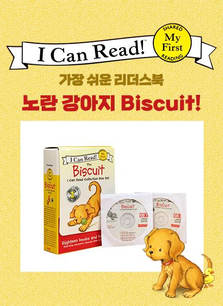 [I Can Read] My First : 비스킷 원서&CD 18종 박스 세트