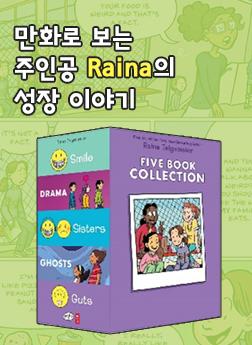 Raina Telgemeier Collection 페이퍼백 5종 박스 세트