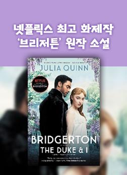 Bridgerton: The Duke and I 넷플릭스 미드 '브리저튼' 원작소설