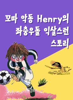 Horrid Henry Books Mischievous Mayhem Collection 페이퍼백 10종 박스 세트