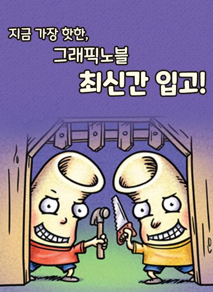 [행사]Noodleheads #4: Noodleheads Fortress of Doom (Paperback)