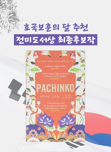 Pachinko (영국판) : 애플TV 드라마 '파친코' 원작소설