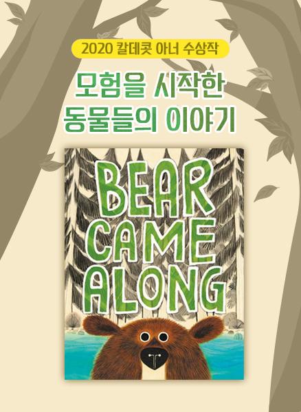 Caldecott:Bear Came Along (Hardcover)