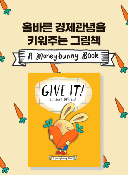 Give It! (A Moneybunny book) (Paperback)