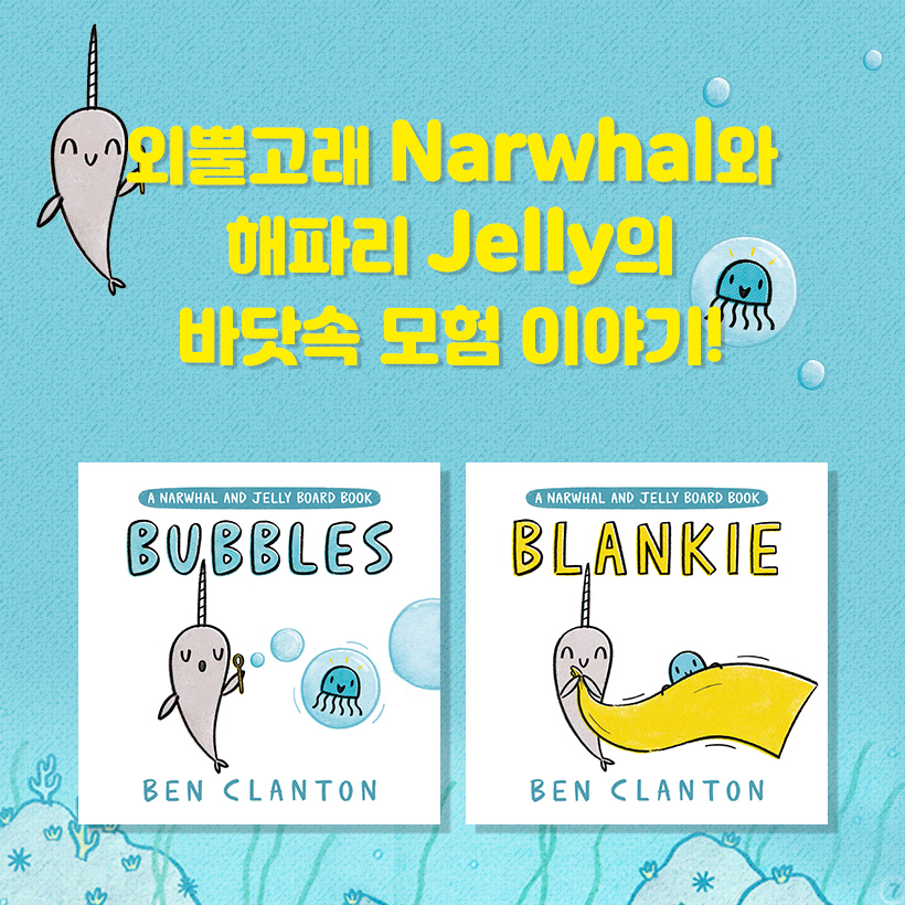 A Narwhal and Jelly: Bubbles + Blankie [Board Book]