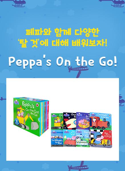 Peppa's On the Go! (8 Board books Slipcase)