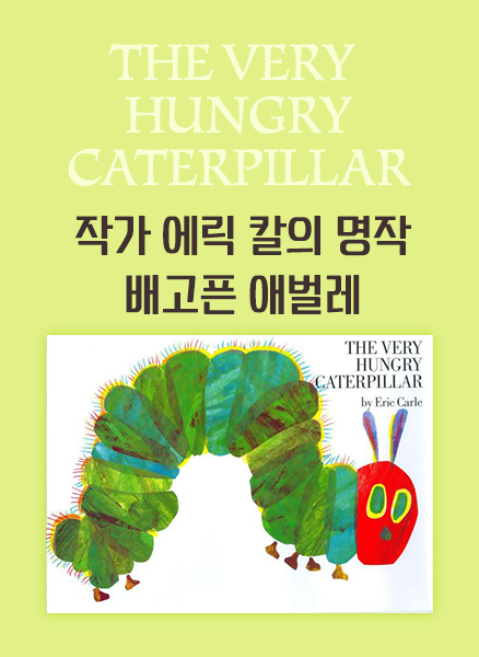 The Very Hungry Caterpillar [ Boardbook ]