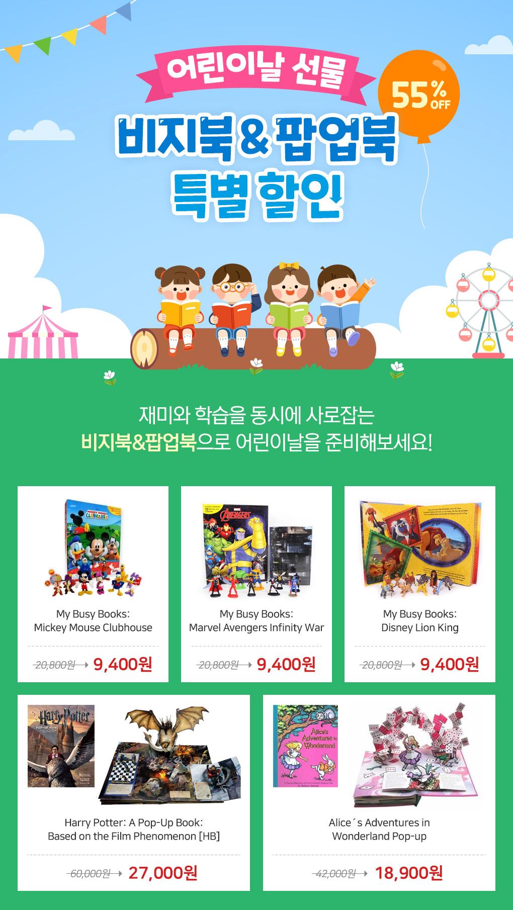 어린이날 비지북&팝업북 특별 할인