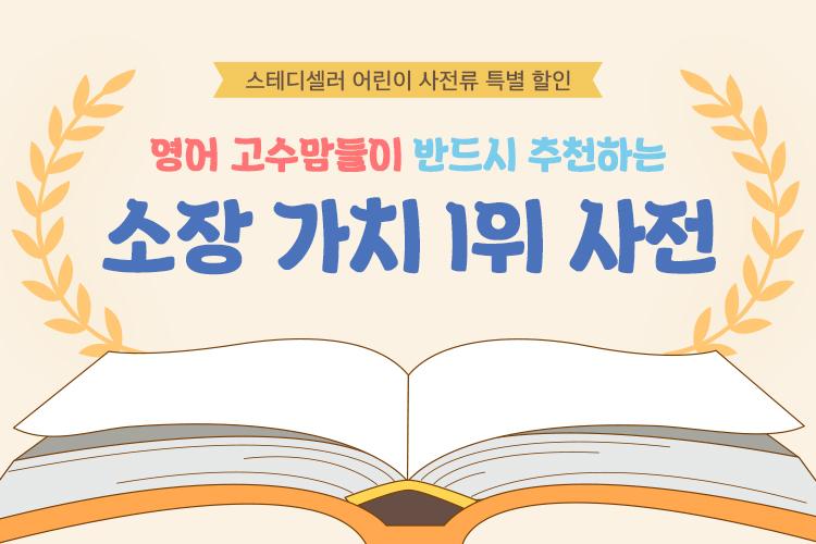 영어 사전 이벤트