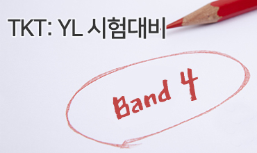 TKT: YL 시험대비