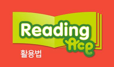 Reading 활용법