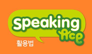Speaking 활용법