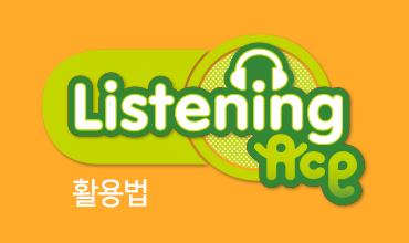 Listening 활용법