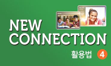 New Connection CD활용법(KOR Ver.)
