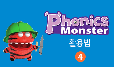 Phonics Readers 활용법