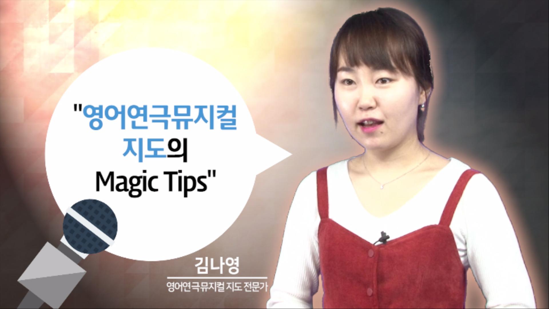 영어연극뮤지컬 지도의 Magic Tips