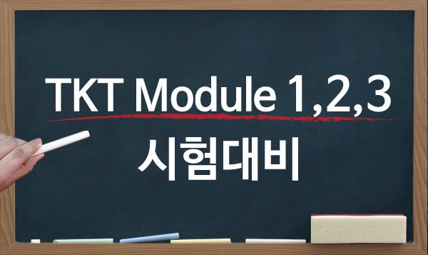 TKT Module 1, 2, 3 시험대비