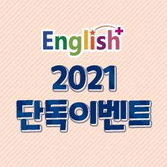 2021 단독이벤트